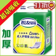 供应悦友成人护理垫老人纸尿垫隔尿垫