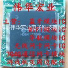 供应用于通信的通信IC,HD6417708RF90A,品牌HITACHI日立,封装QFP,拆机带板芯片,价格咨询为准批发