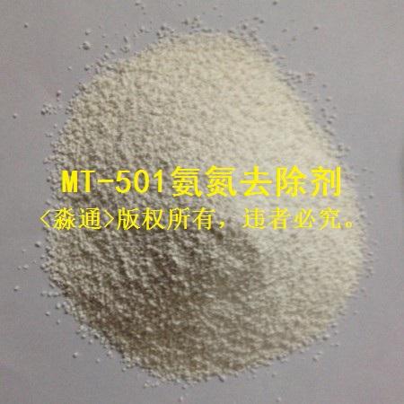 供应海南氨氮去除剂生产厂家