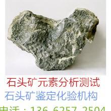 供应用于金属的云南化验铋矿石元素含量检测机构批发