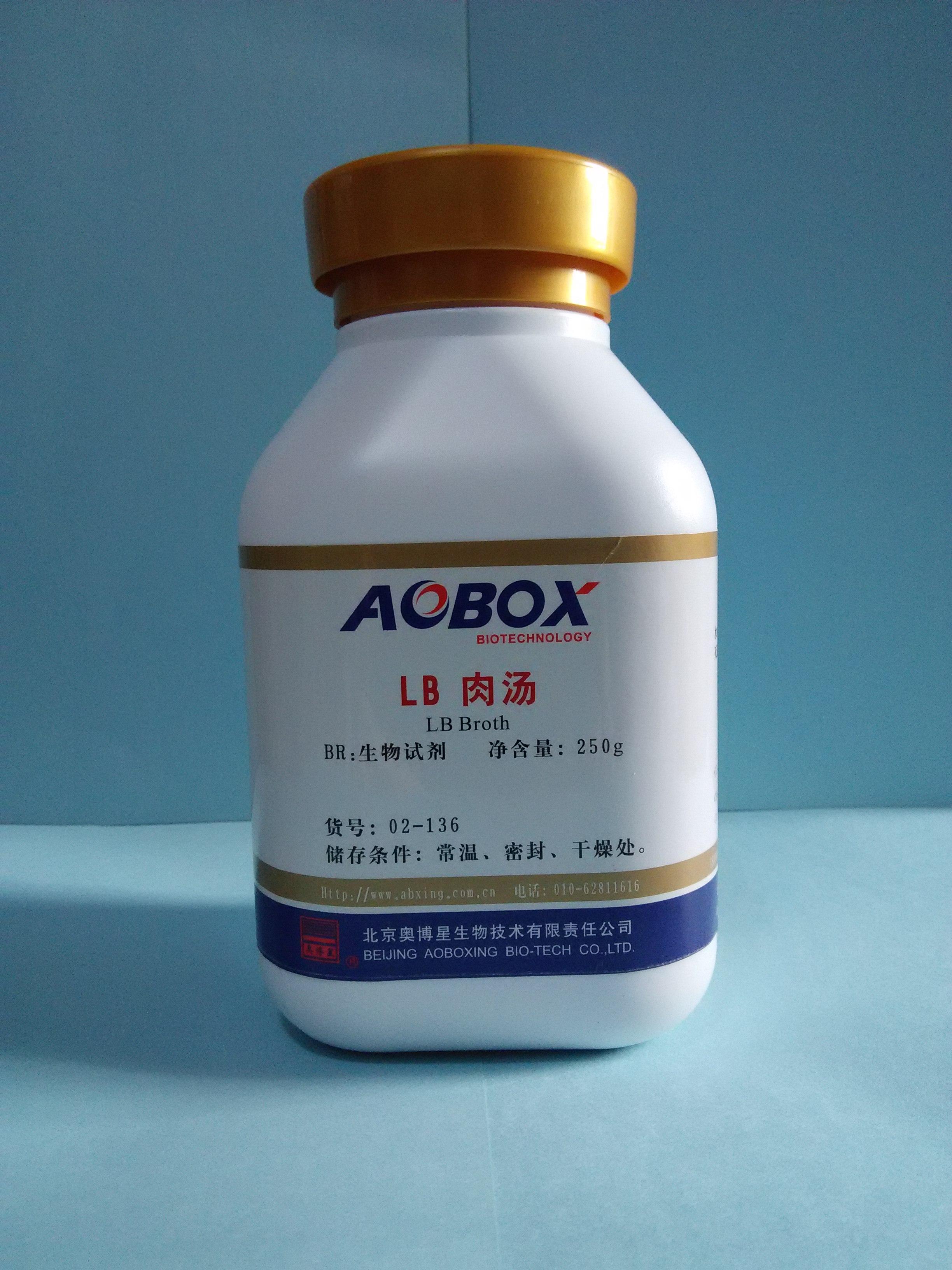供应LB肉汤培养基 奥博星 02-136 生化试剂 量大优惠 质量保证 250g