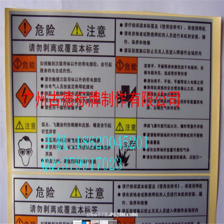 供应用于产品包装|家具|电器的供应不干胶标签定制加工
