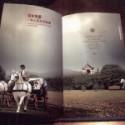 楼书宣传册图片