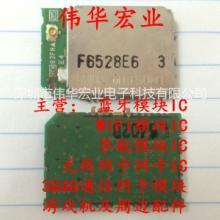 供应用于游戏机的NDSL主控CPU,NDSINDSLCPUTWL,任天堂掌机主机主板,价格咨询为准批发
