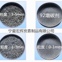 供应用于钢厂生产|铸造炉料|低硫低灰的92增碳剂增炭剂钢水添加剂宁夏增碳剂生产厂家1-3/3-5/1-5增碳剂