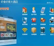 供应河南连锁餐饮管理软件,河南郑州连锁餐饮管理软件批发