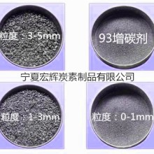 供应用于出口增碳剂|钢厂生产|低硫低灰的炼钢用92/93、90煤粒增碳剂生产厂家批发供应80-95电炉转炉用增炭剂