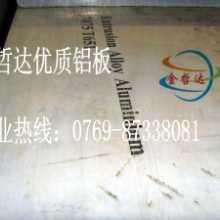 库存合金5052铝板优质5052铝板性能规格齐全批发