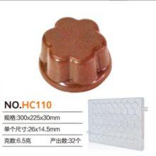 供应110号巧克力模具/厂家批发批发