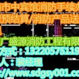供应用于的济南市中宾馆消防手续办理/工程预结算/消防产品送检去哪里