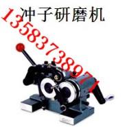 磨床用冲子研磨机冲子成型器 磨冲图片
