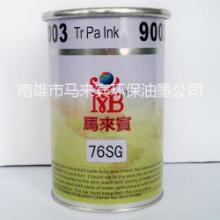 供应各种材质移印丝印马来宾环保油墨批发