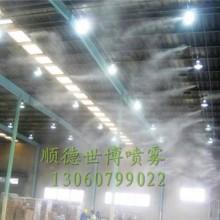 供应肇庆热门最好世博喷雾厂房降温直销、喷雾消暑、喷雾环保除尘、喷雾制冷工程批发