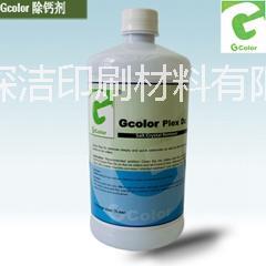 供应用于印刷机的除钙剂 去除墨辊和润版辊上的所有钙质