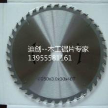 供应硬质合金木工锯片(迪创)