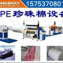 供应珍珠棉生产线发泡膜设备批发