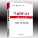 供应有关社会科学的书籍,法治知识读本,法律知识
