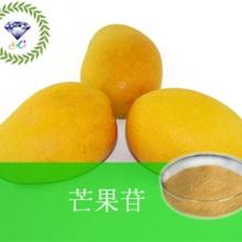 供应用于医药中间体的芒果苷批发