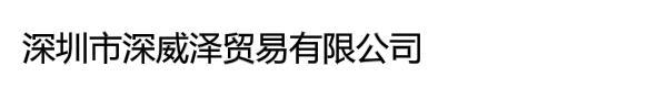 深圳市深威泽贸易有限公司