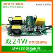 24W双色 LED调色温电源 开关分段调图片