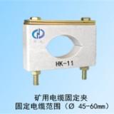 供应矿用电缆固定夹具HK-11,电缆卡子,电缆线夹