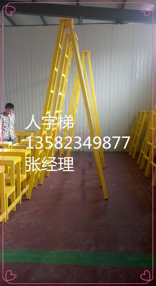 石家庄绝缘人字梯 2米绝缘人字梯价格  金淼电力生产销售