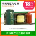 18W LED驱动电源 应急球泡灯电源图片