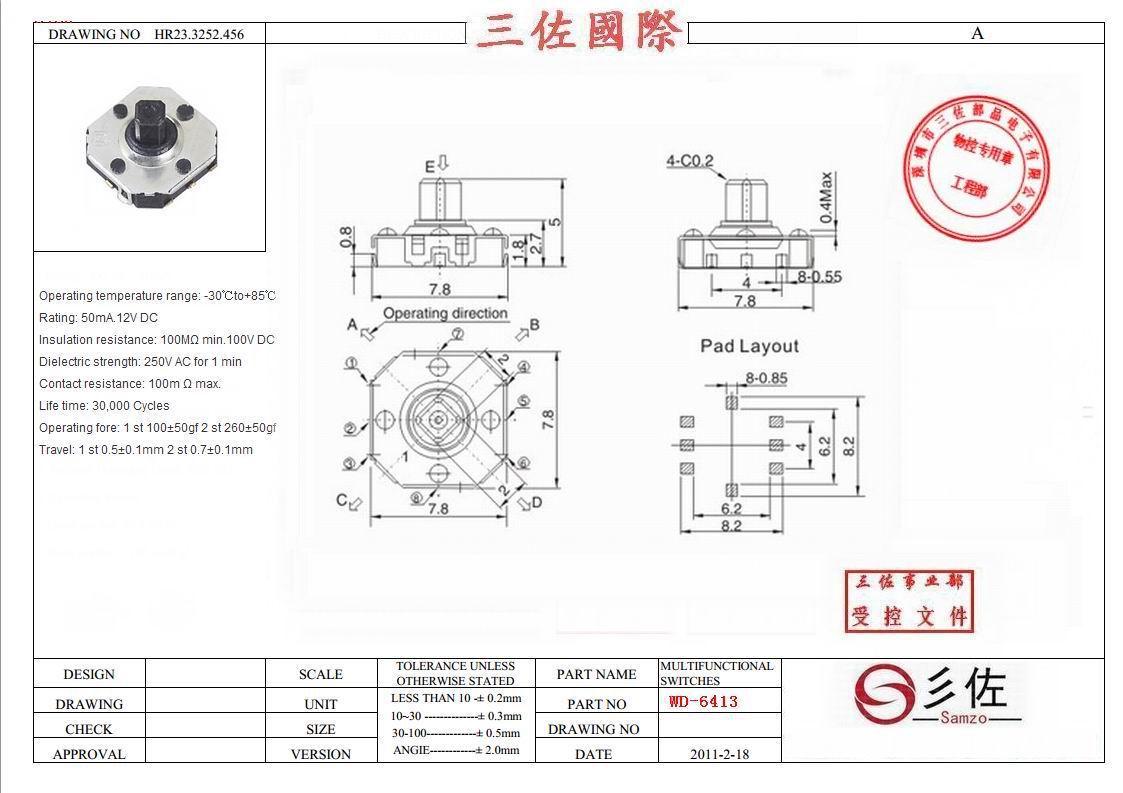 厂家直销高品质7.8*7.8旋转式波段开关量大从优