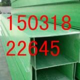 供应槽式玻璃钢电缆桥架厂家价格15031822645