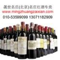 供应用于北京专卖的木桐庄园2000(木桐金羊)干红葡萄酒