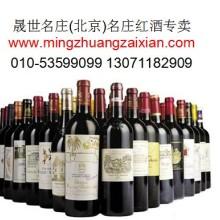 供应用于北京专卖的木桐庄园2000(木桐金羊)干红葡萄酒批发