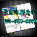 供应北京印刷公司