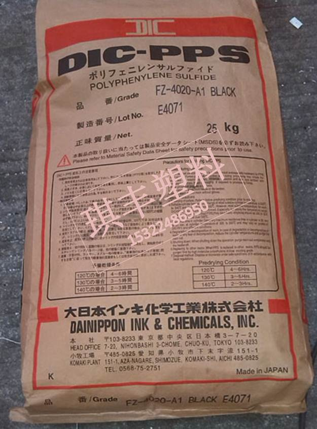 CZE-1200 DIC 油墨 PPS GF其他  导电 黑色