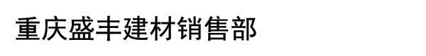 重庆盛丰建材销售部