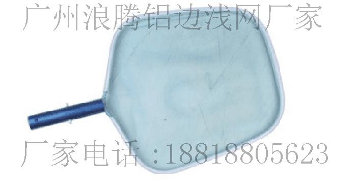 供应游泳池AQ-9015铝边浅网厂家直销