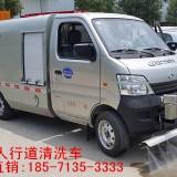 供应长安微型高压清洗车生产厂家价格