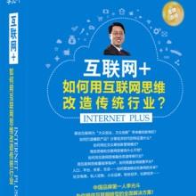 供应互联网+如何用互联网思维改造传统行业(5DVD)批发