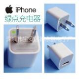 供应2015新款苹果手机小绿点充电器