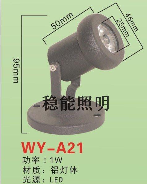 供应21LED射灯投光灯1W厂家直销
