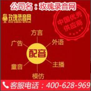 北京玫瑰录音网配音报价销售