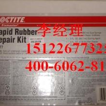 供应loctite96677乐泰快速橡胶修补剂