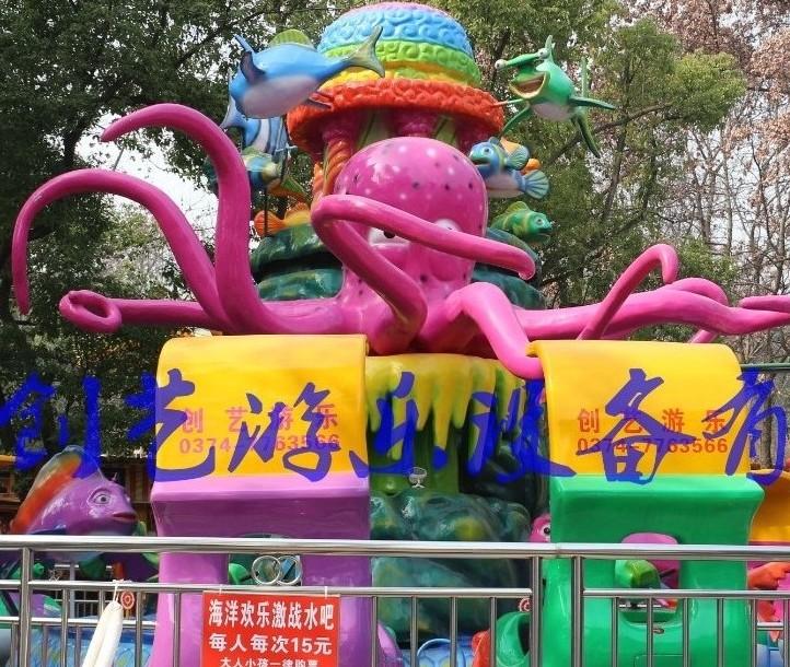 供应欢乐海洋岛游乐设备 缩小版海洋  公园里儿童游乐设备
