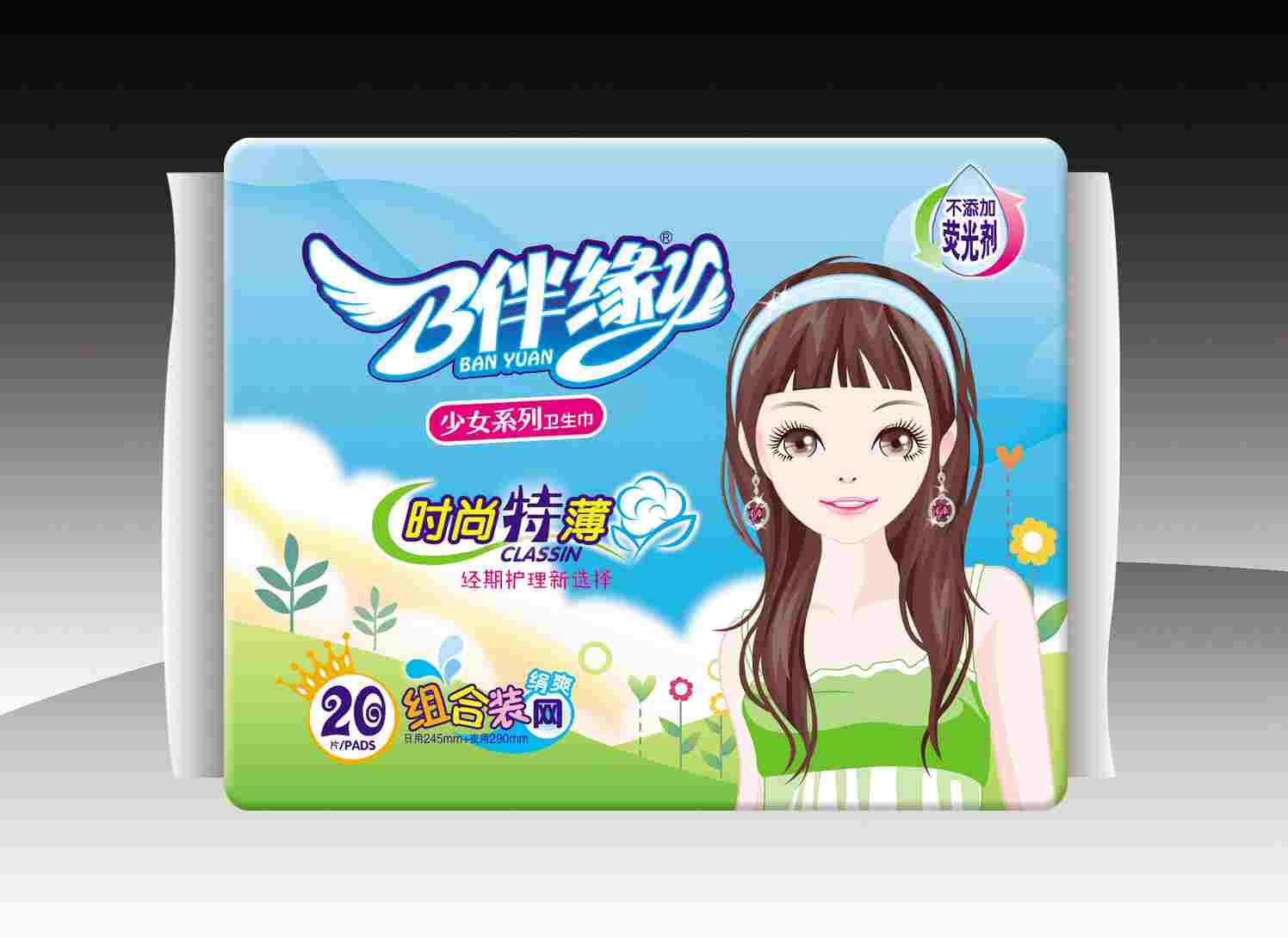供应伴缘少女卫生巾20片组合干爽网面