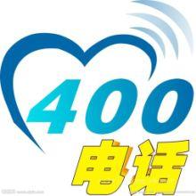 供应用于的济南400电话办理哪家好批发
