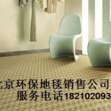 供应无纺地毯展览毯舞台地毯销售北京批发