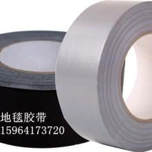 供应灰色地毯胶带,山西舞台搭建地毯封边胶带价格,地毯胶带批发