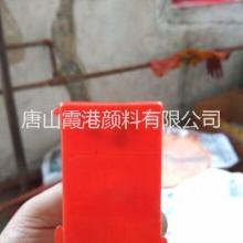 供应用于塑胶|涂料|油墨的颜料橡胶大红