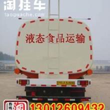 供应用于交通运输的食品半挂车