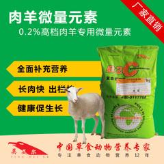 供应0.2%肉羊用微量元素复合预混料
