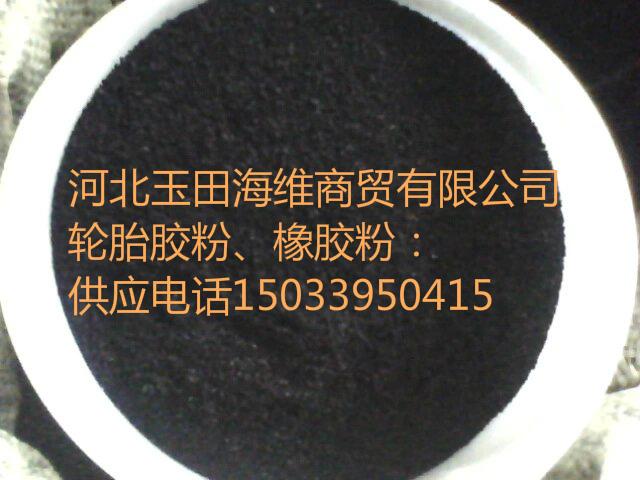 供应60目轮胎胶粉